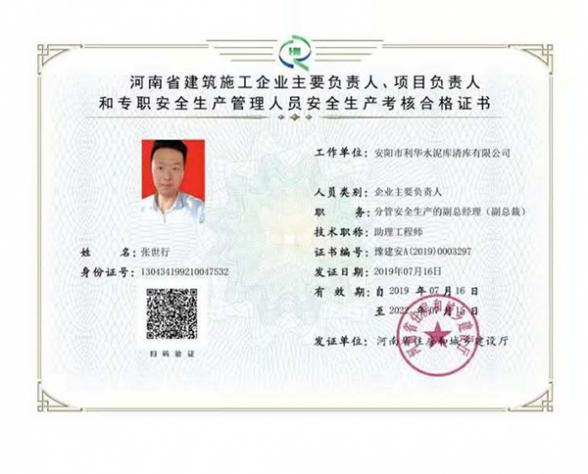 安全生产考核合格证书